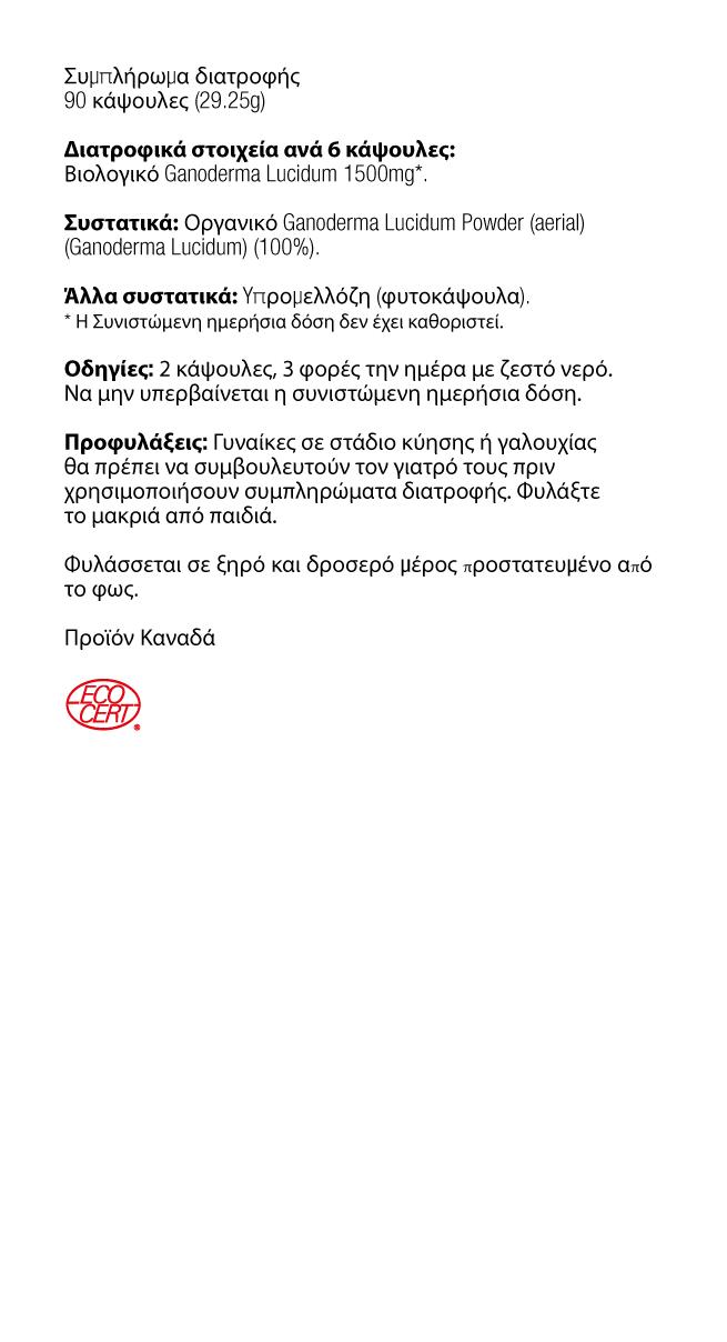 EL-ganoderma