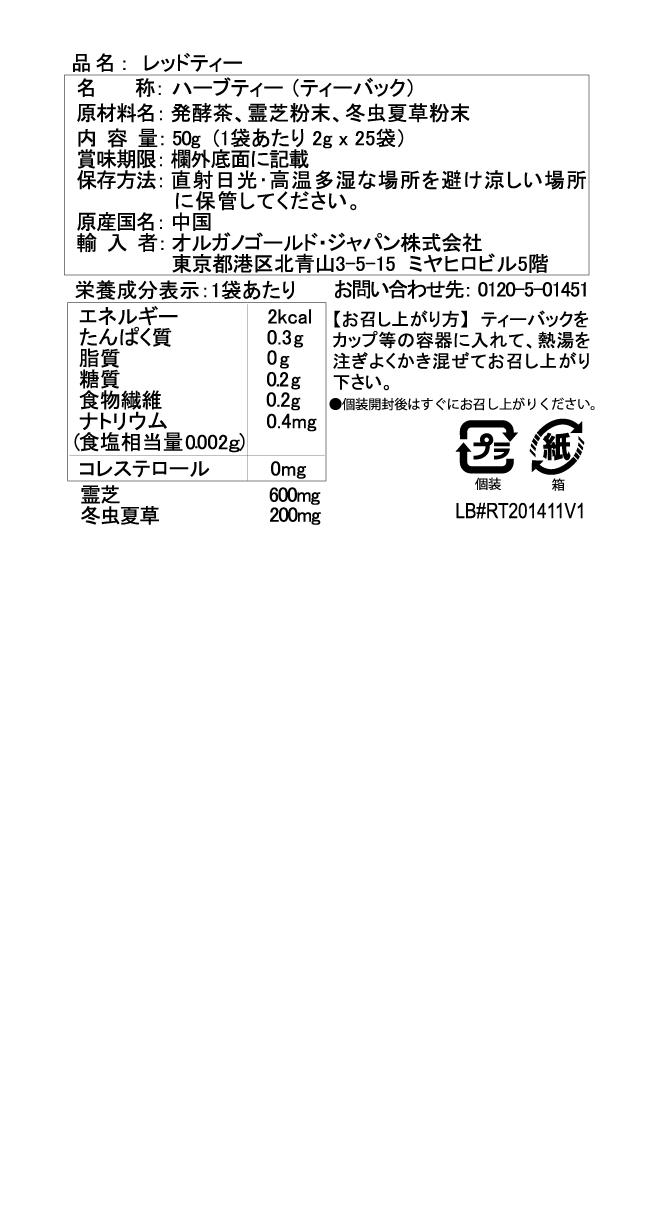 JP-red_tea