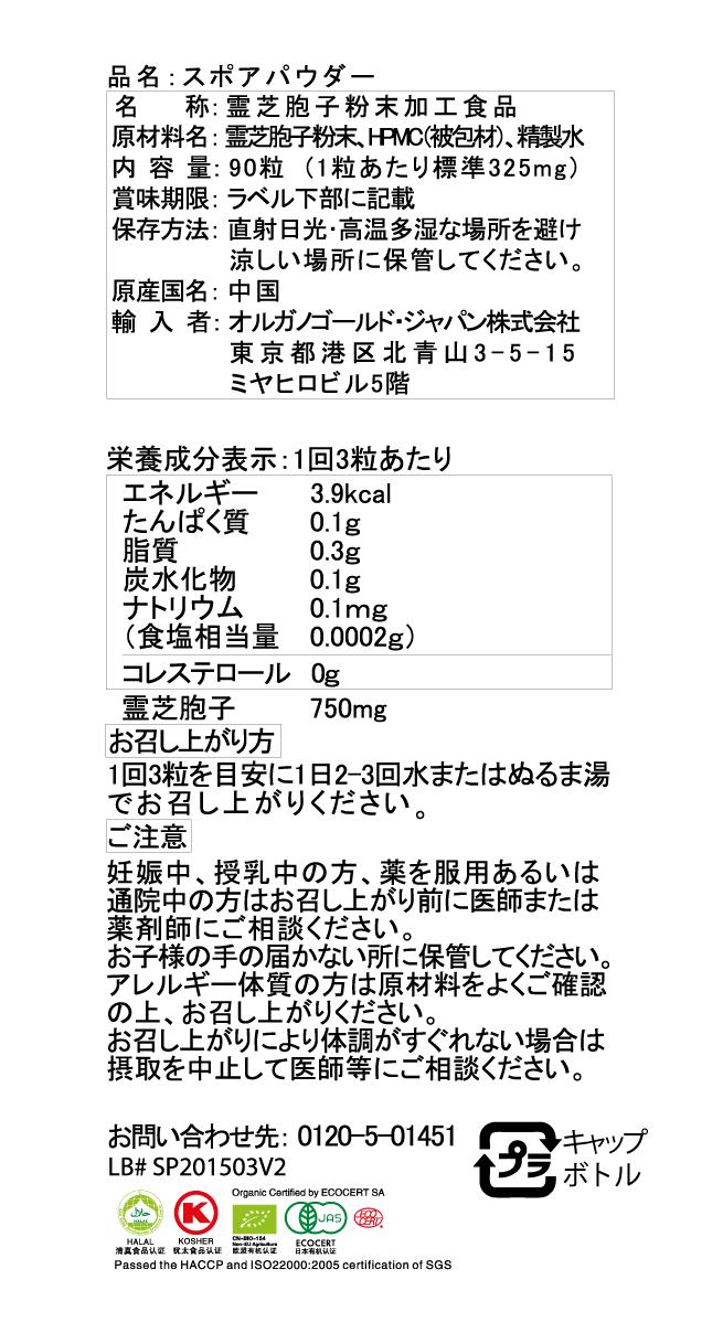 JP-spore