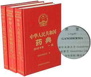 ganoderma-book