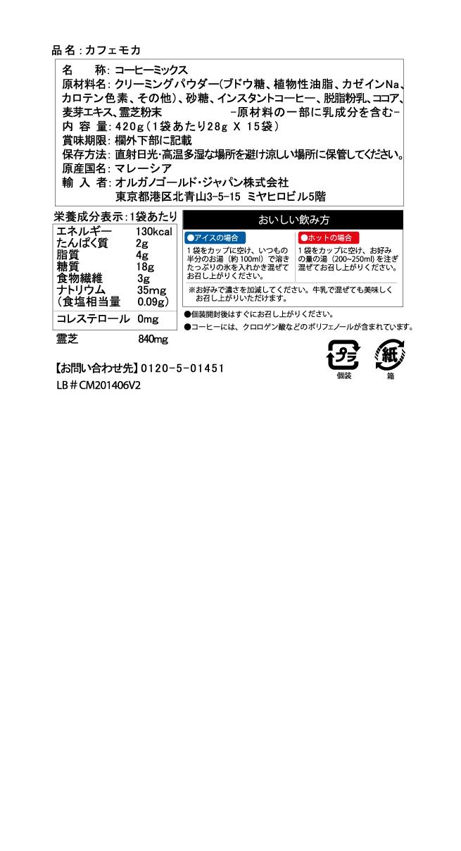 JP-mocha